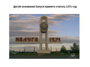 Датой основания Калуги принято считать 1371 год