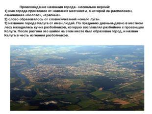 Происхождение названия города - несколько версий: 1) имя города произошло от