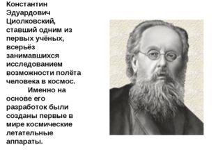 Здесь родился и долгое время жил Константин Эдуардович Циолковский, ставший