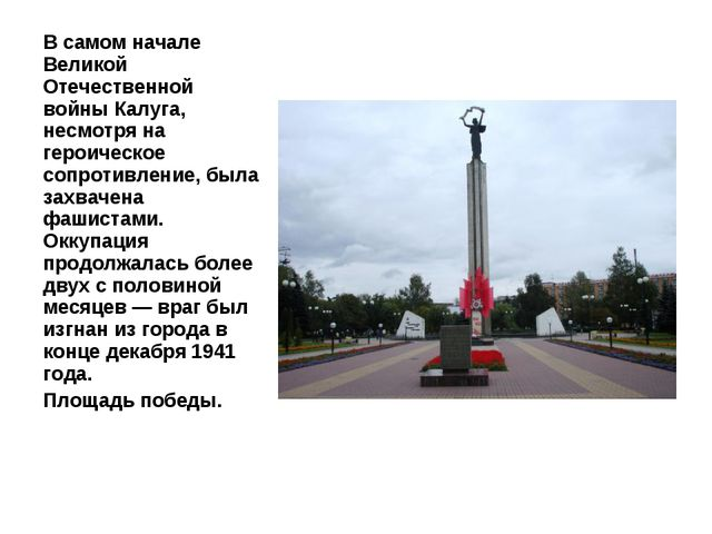 В самом начале Великой Отечественной войны Калуга, несмотря на героическое со...