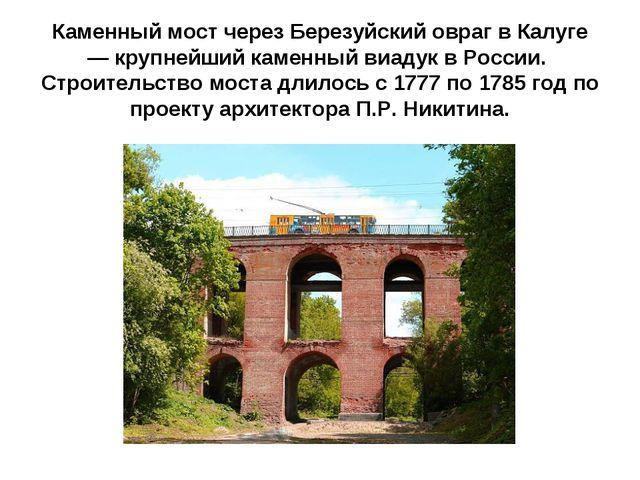 Каменный мост через Березуйский овраг в Калуге — крупнейший каменный виадук...