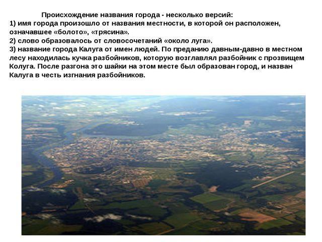 Происхождение названия города - несколько версий: 1) имя города произошло от...