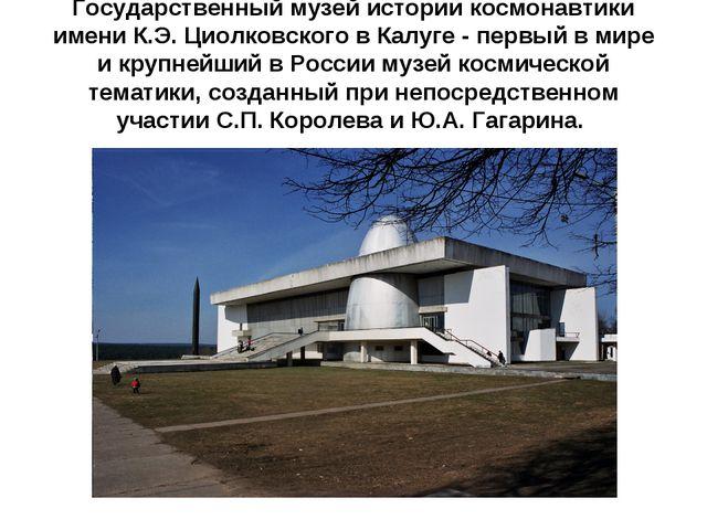 Государственный музей истории космонавтики имени К.Э. Циолковского в Калуге -...