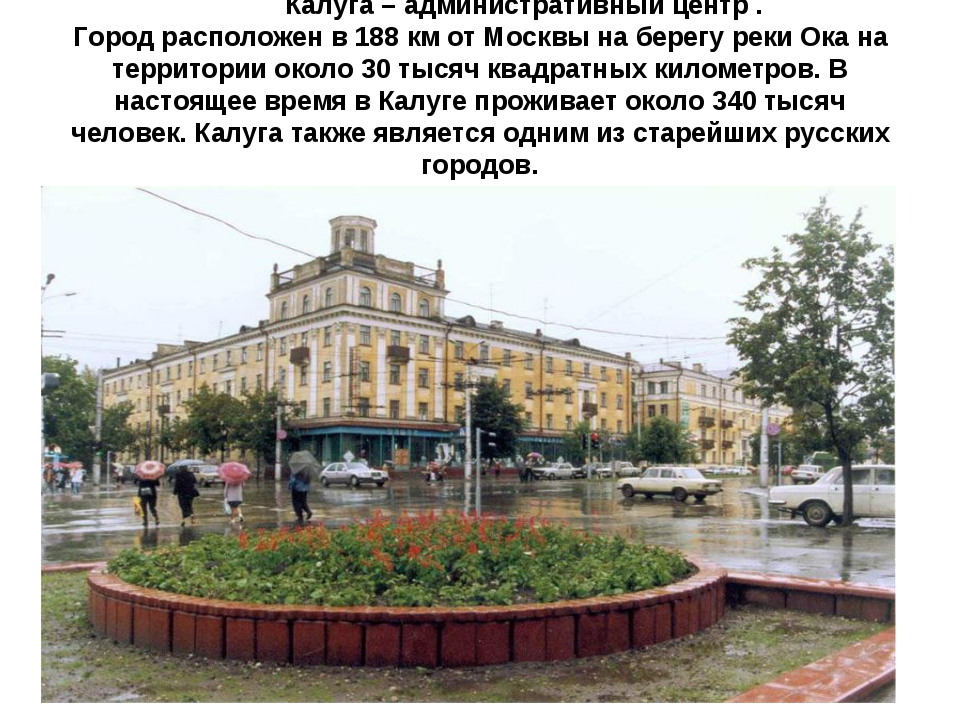 Калуга – административный центр . Город расположен в 188 км от Москвы на бер...