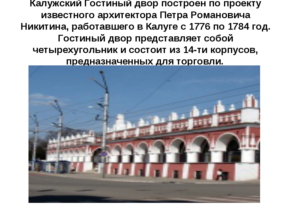 Калужский Гостиный двор построен по проекту известного архитектора Петра Ром...