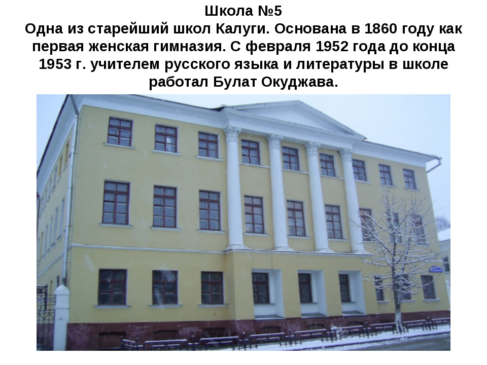 Школа №5 Одна из старейший школ Калуги. Основана в 1860 году как первая женск...