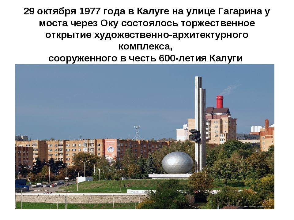 29 октября 1977 года в Калуге на улице Гагарина у моста через Оку состоялось...