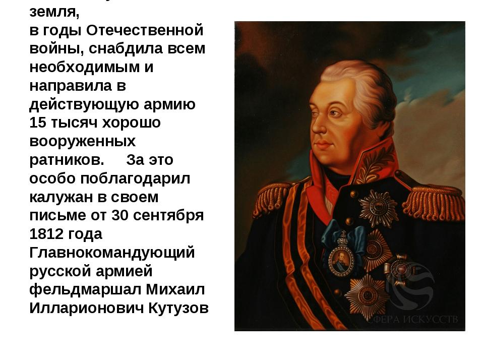 Калужская земля, в годы Отечественной войны, снабдила всем необходимым и нап...