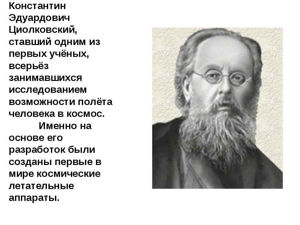 Здесь родился и долгое время жил Константин Эдуардович Циолковский, ставший...