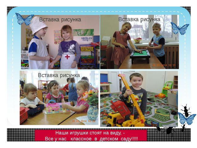 Наши игрушки стоят на виду, - Все у нас классное в детском саду!!!!! Click t...