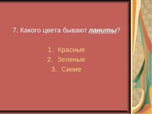 7. Какого цвета бывают ланиты? Красные Зеленые Синие