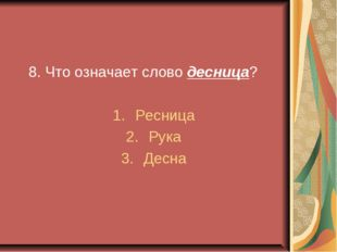 8. Что означает слово десница? Ресница Рука Десна