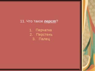 11. Что такое перст? Перчатка Перстень Палец