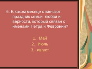 6. В каком месяце отмечают праздник семьи, любви и верности, который связан с