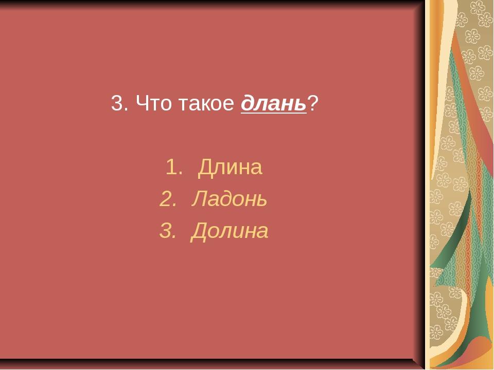 3. Что такое длань? Длина Ладонь Долина