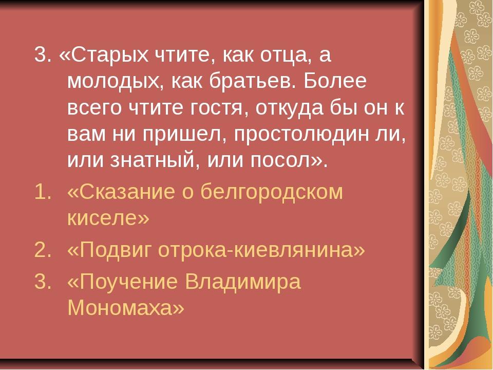 3. «Старых чтите, как отца, а молодых, как братьев. Более всего чтите гостя,...
