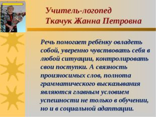 Учитель-логопед Ткачук Жанна Петровна . Речь помогает ребёнку овладеть собой