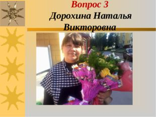 Вопрос 3 Дорохина Наталья Викторовна
