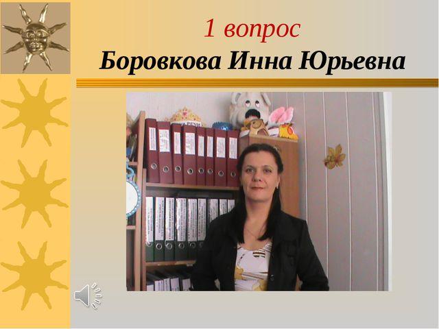 1 вопрос Боровкова Инна Юрьевна