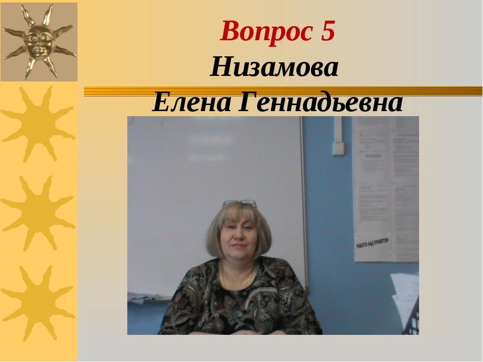 Вопрос 5 Низамова Елена Геннадьевна