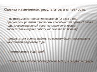 Оценка намеченных результатов и отчетность. - по итогам анкетирования педагог