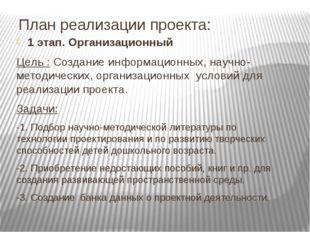 План реализации проекта: 1 этап. Организационный Цель : Создание информационн