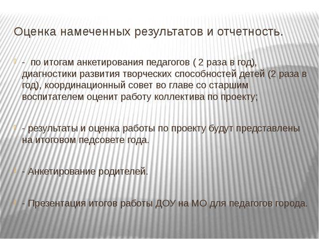 Оценка намеченных результатов и отчетность. - по итогам анкетирования педагог...