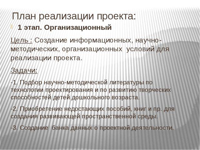 План реализации проекта: 1 этап. Организационный Цель : Создание информационн...