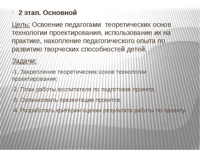 2 этап. Основной Цель: Освоение педагогами теоретических основ технологии пр...