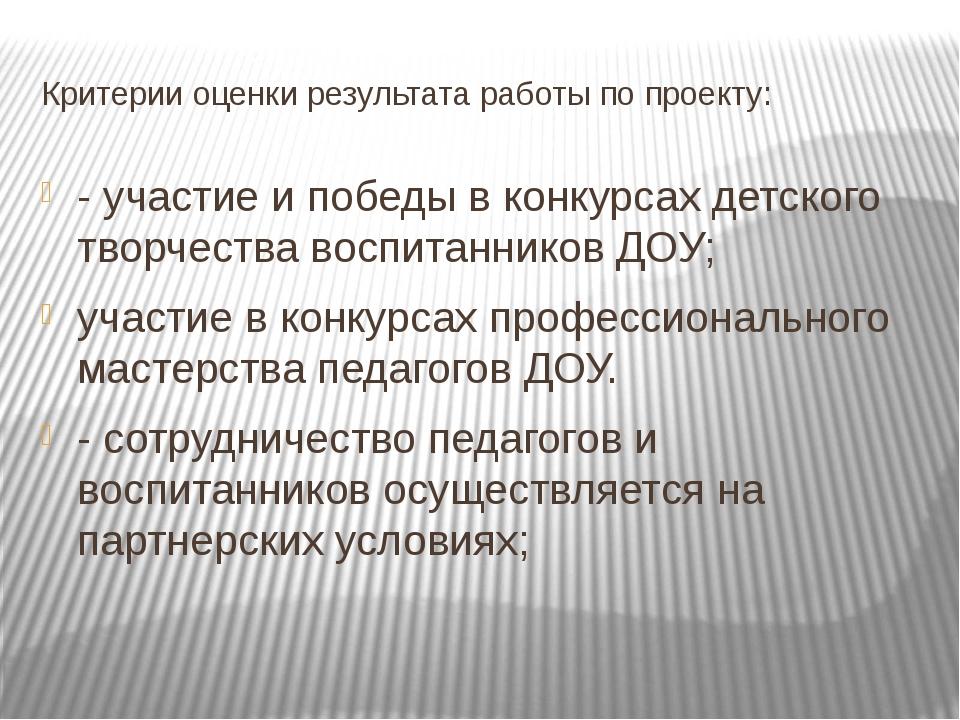 Критерии оценки результата работы по проекту: - участие и победы в конкурсах...