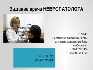 Задание врача НЕВРОПАТОЛОГА №545 Расставьте скобки так, чтобы значение выраже