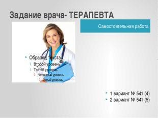 Задание врача- ТЕРАПЕВТА Самостоятельная работа 1 вариант № 541 (4) 2 вариант