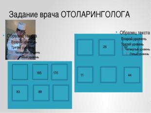 Задание врача ОТОЛАРИНГОЛОГА 165 170 83 88 26 52 11 44