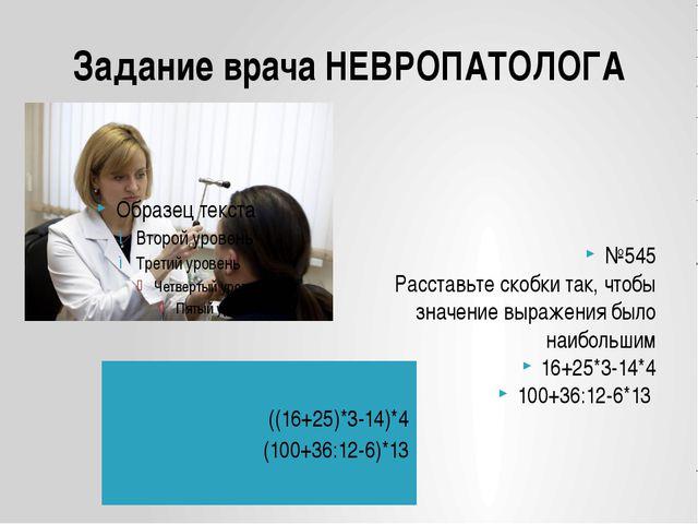 Задание врача НЕВРОПАТОЛОГА №545 Расставьте скобки так, чтобы значение выраже...