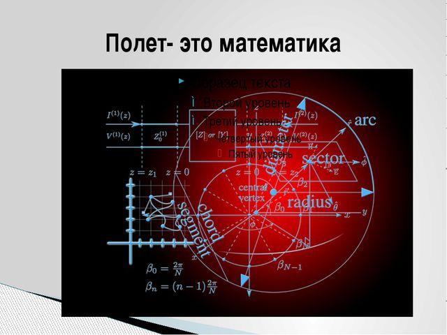 Полет- это математика