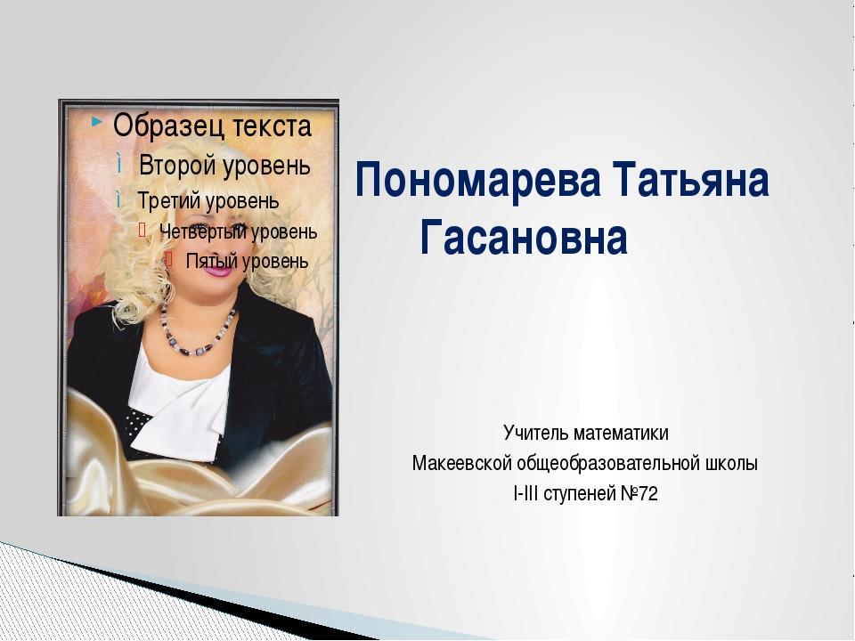 Учитель математики Макеевской общеобразовательной школы I-III ступеней №72 По...