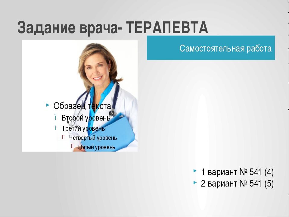 Задание врача- ТЕРАПЕВТА Самостоятельная работа 1 вариант № 541 (4) 2 вариант...
