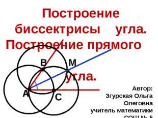 Построение биссектрисы угла. Построение прямого угла. Автор: Згурская Ольга О
