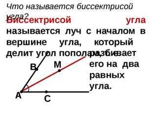 Биссектрисой угла называется луч с началом в вершине угла, который делит угол