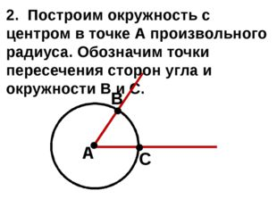2. Построим окружность с центром в точке А произвольного радиуса. Обозначим т