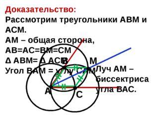 Доказательство: Рассмотрим треугольники АВМ и АСМ. АМ – общая сторона, AB=AC