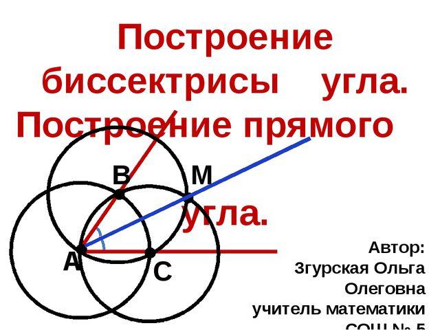 Построение биссектрисы угла. Построение прямого угла. Автор: Згурская Ольга О...