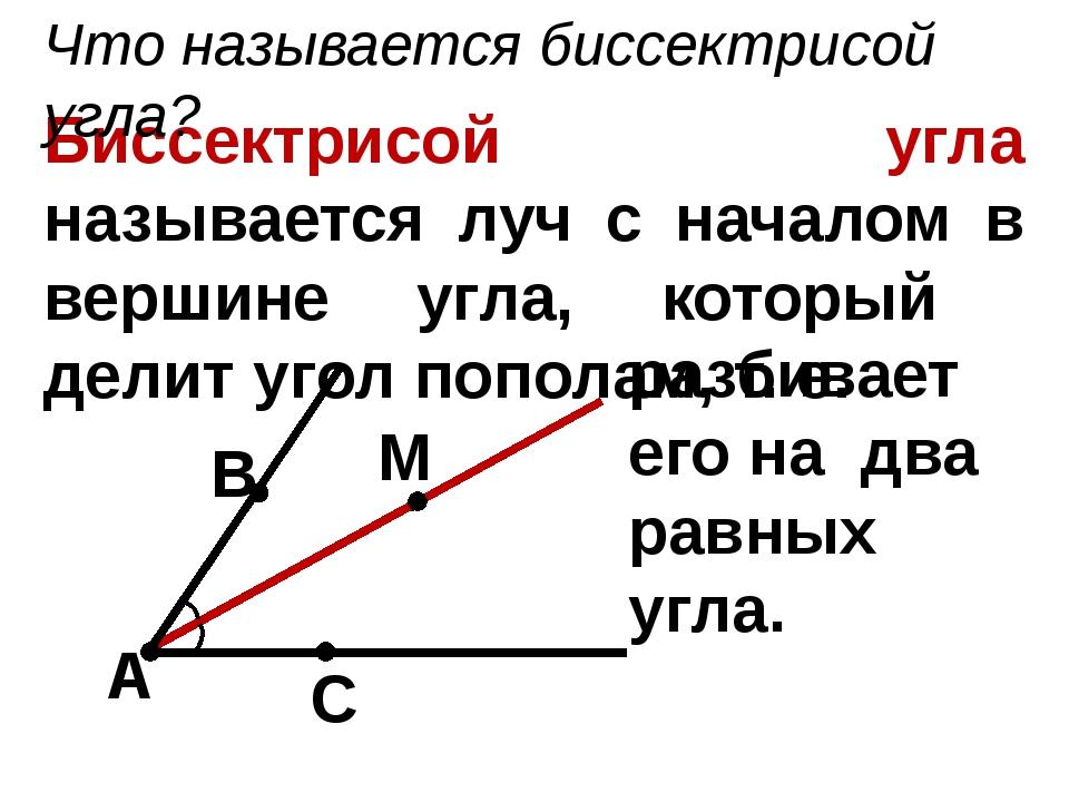 Биссектрисой угла называется луч с началом в вершине угла, который делит угол...