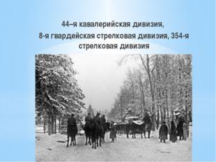 44–я кавалерийская дивизия, 8-я гвардейская стрелковая дивизия, 354-я стрелко