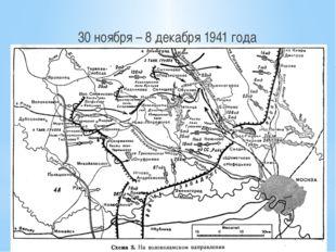 30 ноября – 8 декабря 1941 года
