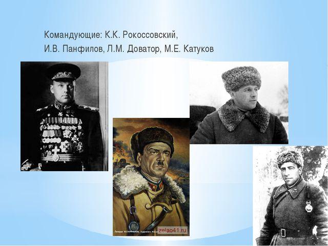 Командующие: К.К. Рокоссовский, И.В. Панфилов, Л.М. Доватор, М.Е. Катуков