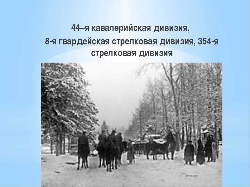 44–я кавалерийская дивизия, 8-я гвардейская стрелковая дивизия, 354-я стрелко...