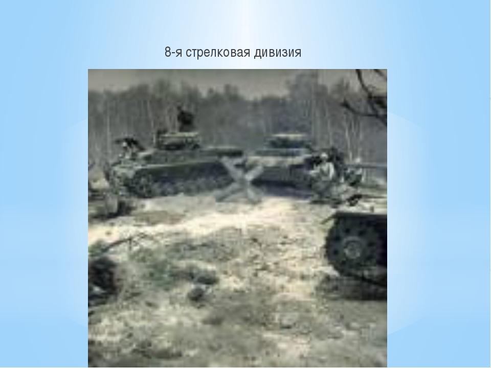 8-я стрелковая дивизия