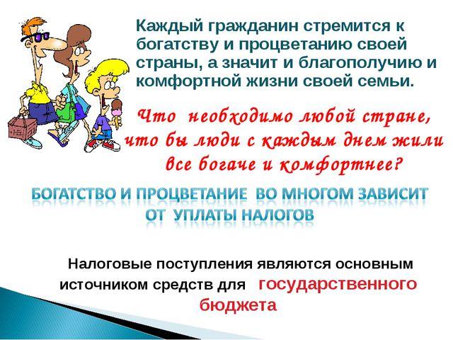 Каждый гражданин стремится к богатству и процветанию своей страны, а значит...
