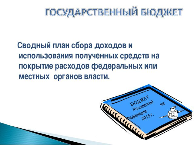 БЮДЖЕТ Российской Федерации на 2015 г.